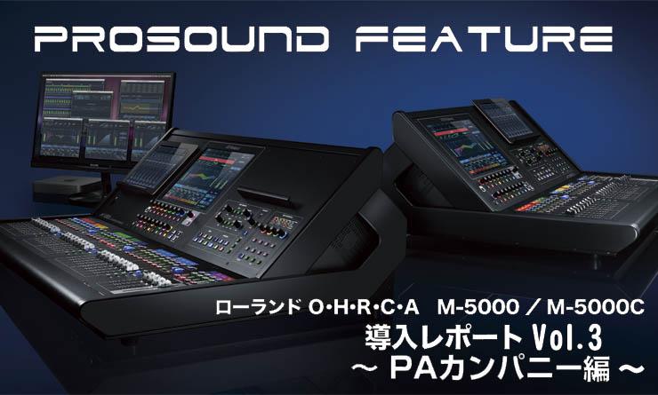 O.H.R.C.A M-5000 導入レポート Vol.3 [ PAカンパニー 編]