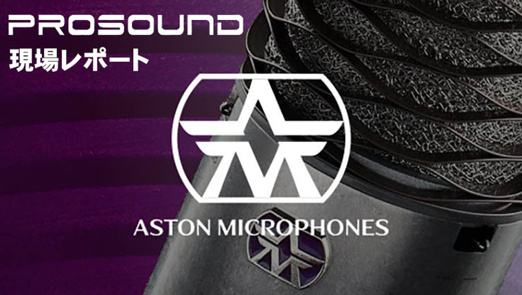 Aston Microphones 導入事例