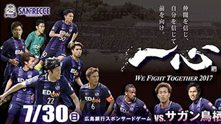 Pro Soccer Club Sanfrecce Hiroshima Streams Games using Facebook Live – Mix, Inc.