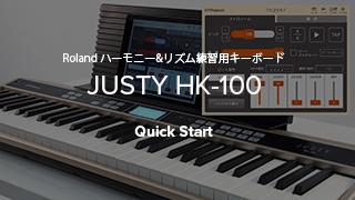 JUSTY HK-100 クイック・スタート
