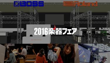 Musical Instrument Exhibition Japan 2016