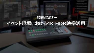 V-600UHD 技術セミナー