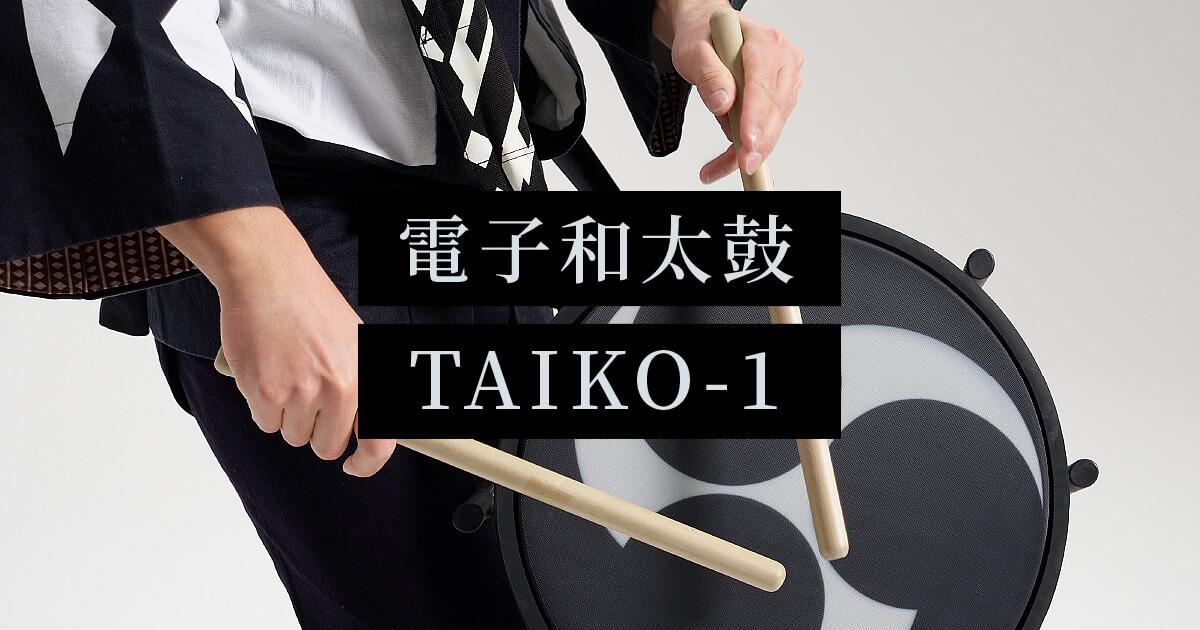 電子和太鼓 TAIKO-1 公式サイト