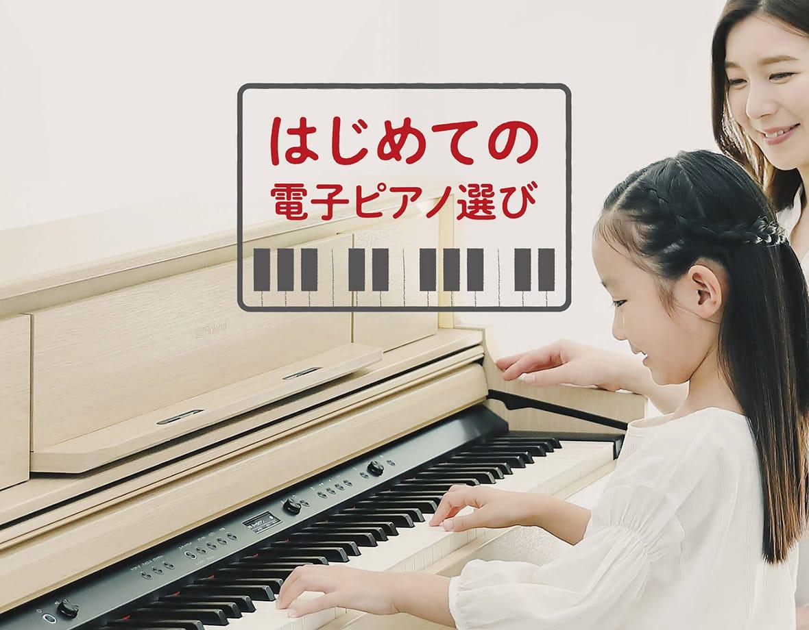 はじめての電子ピアノ選び