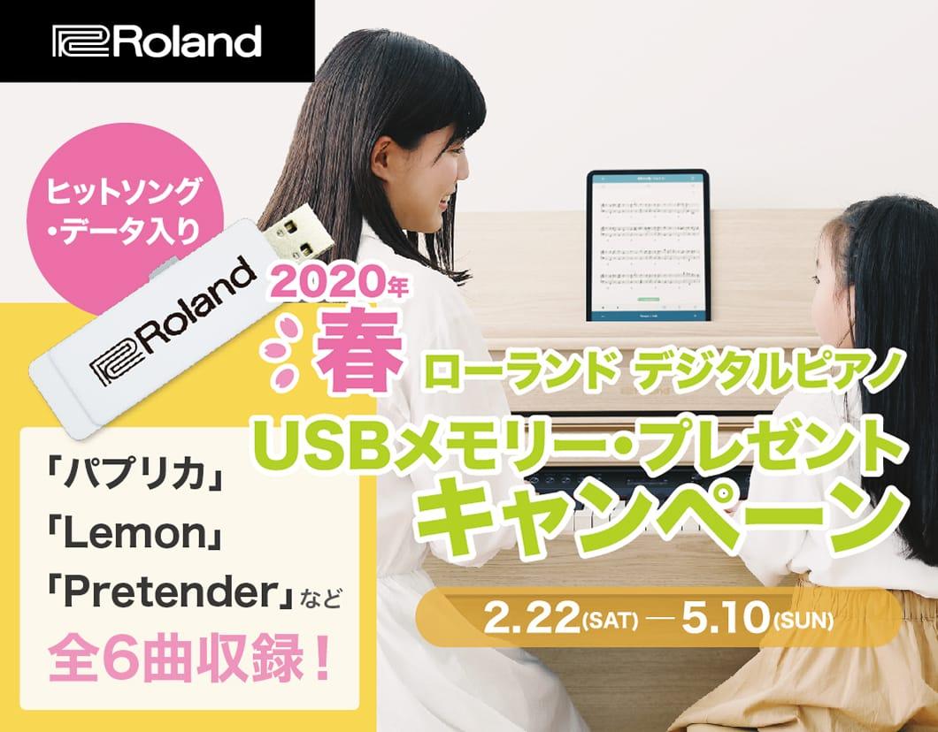 USBメモリー・プレゼント キャンペーン
