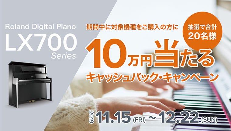 LX700シリーズ 10万円キャッシュバック・キャンペーン
