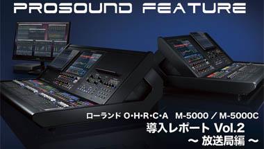 メディア掲載:O.H.R.C.A M-5000 導入レポート Vol.2 [放送局編]