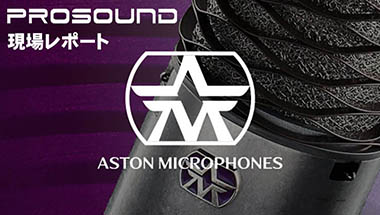 メディア掲載:Aston Microphones 現場レポート Vol.2