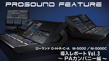 メディア掲載:O.H.R.C.A M-5000 導入レポート Vol.3 [PAカンパニー編]
