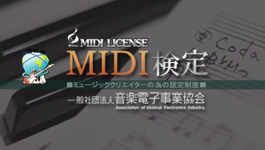 MIDI LICENSE 2016