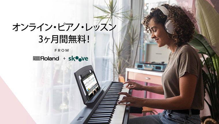 ローランド+Skoove オンライン・ピアノ・レッスンが3ヶ月間無料に!