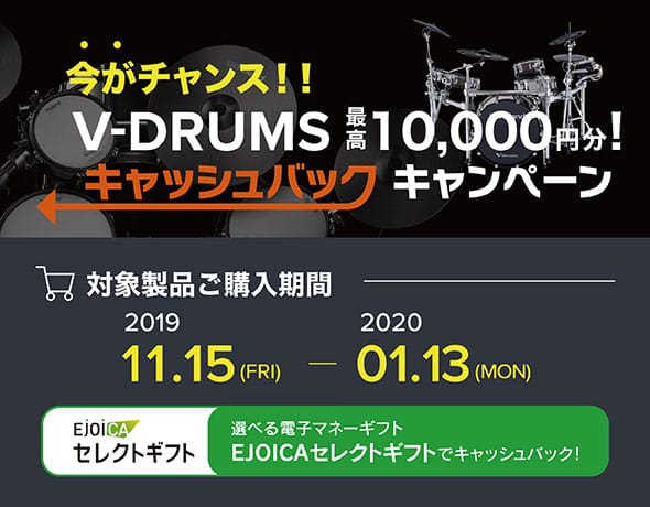 V-Drumsキャッシュバック・キャンペーン