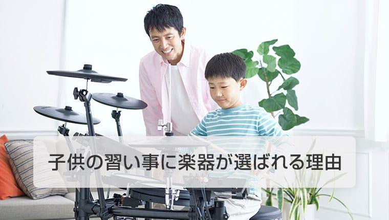 子供の習い事に楽器が選ばれる理由