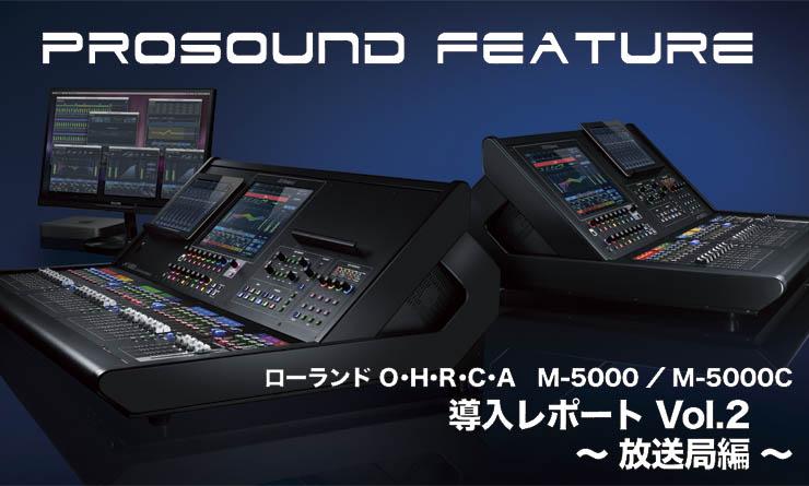 O.H.R.C.A M-5000 導入レポート Vol.2 [放送局 編]