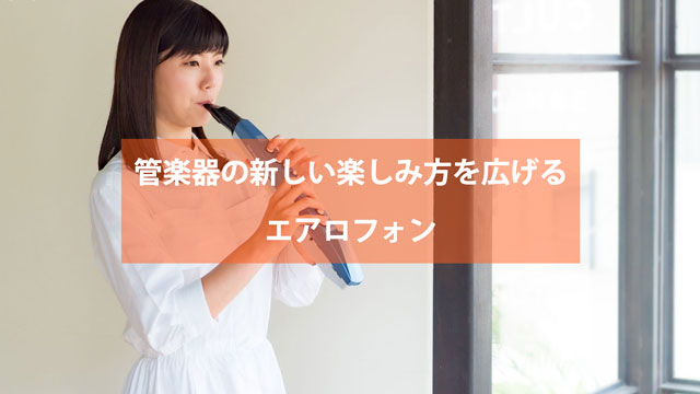 管楽器の新しい楽しみ方を広げる エアロフォン