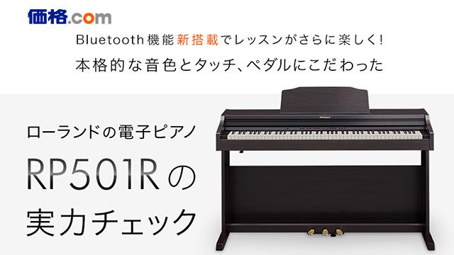 ピアノを習い始めたお子さんに選んであげたい ローランド 「RP501R」(外部リンク)