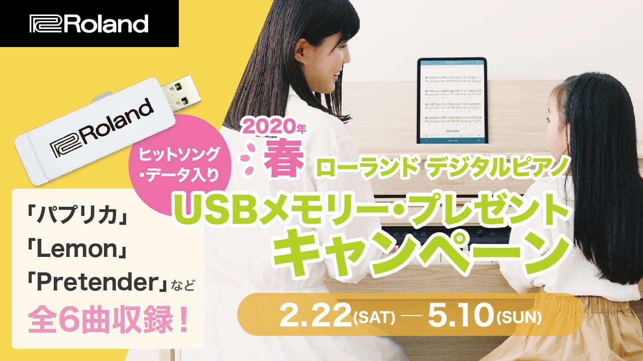 ローランド デジタルピアノ USBメモリー・プレゼント キャンペーン