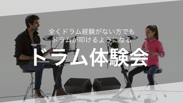 【イベント】ドラム経験がなくてもドラムが叩けるようになる「ドラム体験会」全国ツアー