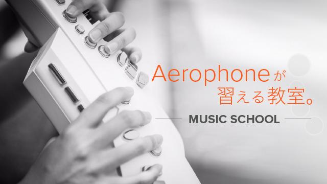 Aerophoneが習える教室