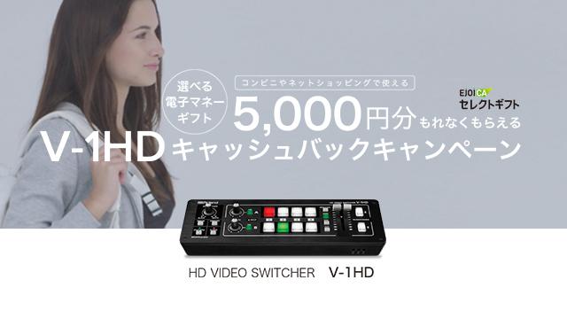 V-1HD キャッシュバック・キャンペーン