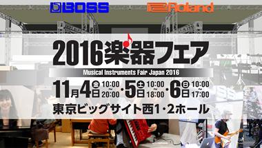 国内最大の楽器総合イベント「2016楽器フェア」に出展