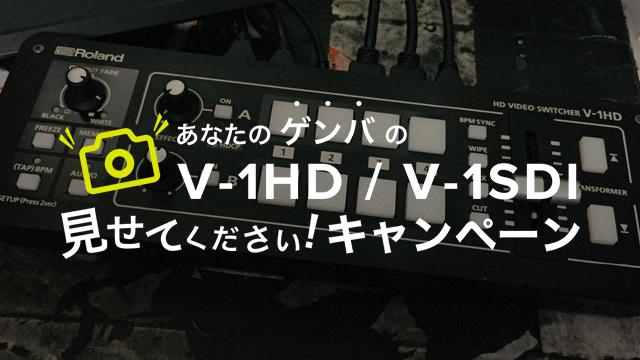 V-1HD/V-1SDI 見せてください!キャンペーン